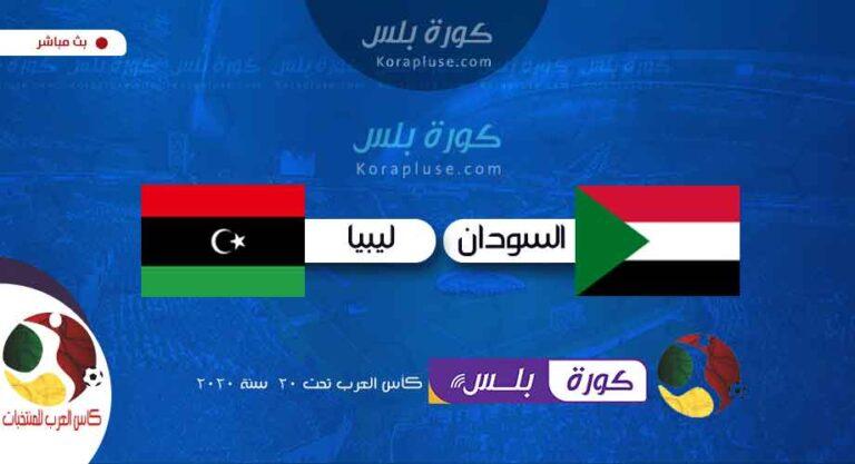 ملخص أهداف مباراة السودان وليبيا 0-2 كأس العرب تحت 20 سنة 18-02-2020
