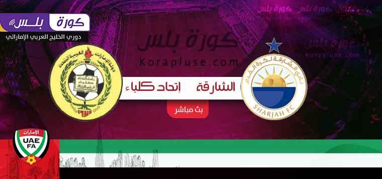 مباراة الشارقة واتحاد كلباء بث مباشر الدوري الإماراتي 2021