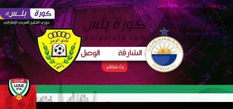 مباراة الوصل والشارقة بث مباشر كاس الخليج العربي الاماراتي 26-01-2021