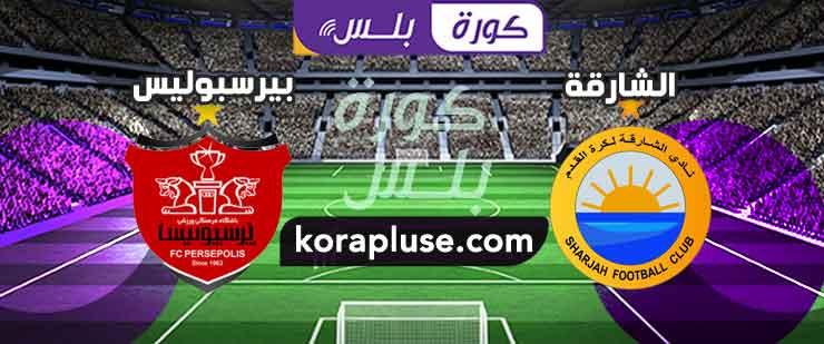اهداف مباراة الشارقة وبرسيبوليس دوري أبطال آسيا 24-09-2020