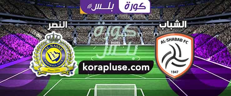 ملخص أهداف مباراة النصر والشباب 4-2 تعليق فارس عوض الدوري السعودي 14-02-2020