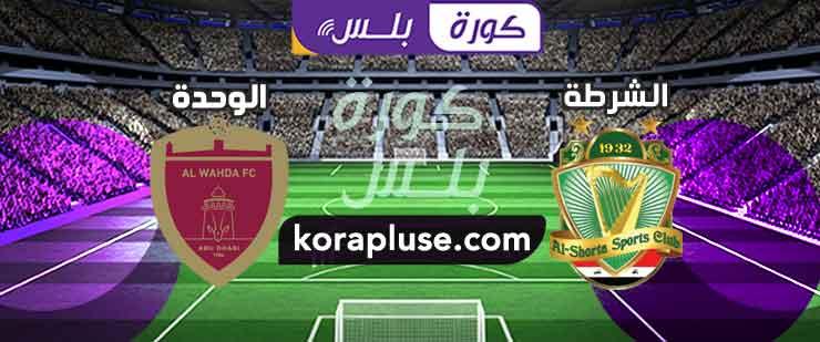ملخص أهداف مباراة الشرطة والوحدة 0-1 بث مباشر دوري أبطال آسيا 17-02-2020