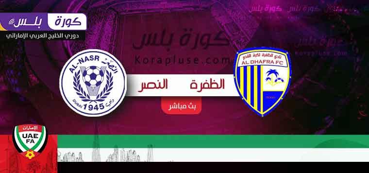 مباراة النصر والظفرة بث مباشر دوري الخليج العربي الاماراتي