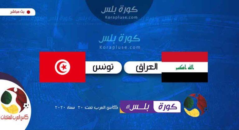 ملخص أهداف مباراة العراق وتونس 1-2 كأس العرب تحت 20 سنة 17-02-2020