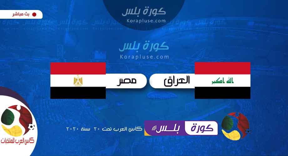 مباراة العراق ومصر بث مباشر كأس العرب تحت 20 سنة