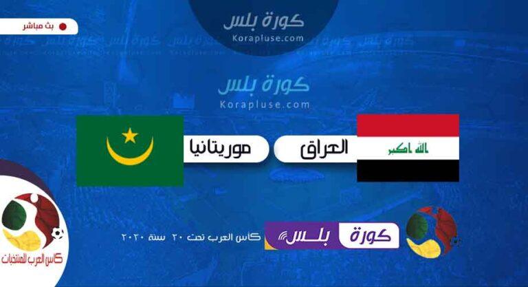 ملخص أهداف مباراة العراق وموريتانيا 2-0 كأس العرب تحت 20 سنة 23-02-2020