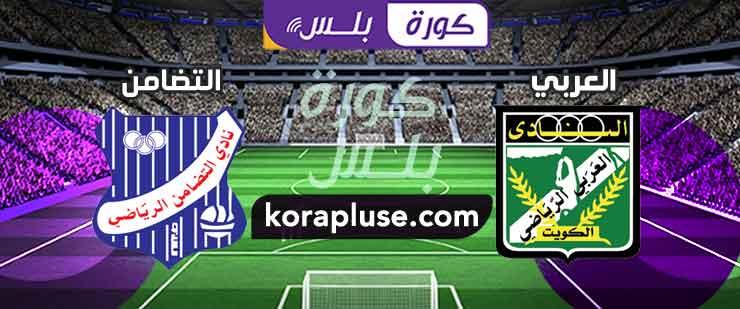 ملخص أهداف مباراة العربي والتضامن 5-0 كأس الأمير الكويتي 21-02-2020