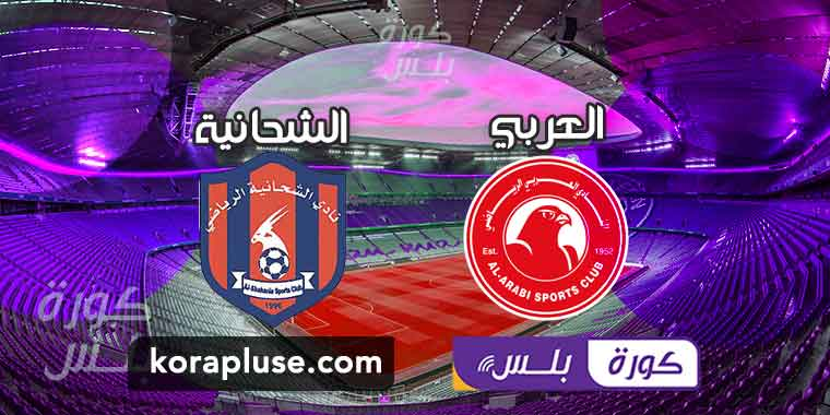 مباراة العربي والشحانية بث مباشر دوري نجوم قطر 20-02-2020