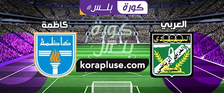 مباراة العربي وكاظمة بث مباشر دوري STC الكويت - الدوري الكويتي الممتاز