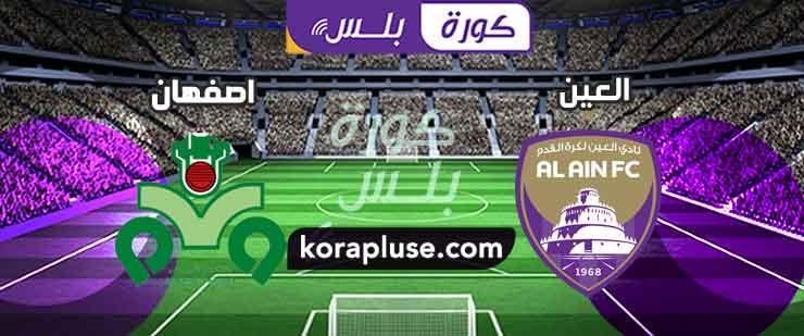 مباراة العين واصفهان دوري أبطال آسيا 21-09-2020