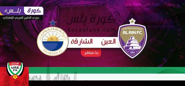 ملخص أهداف مباراة العين والشارقة 3-2 نصف نهائي كأس رئيس الدولة الإماراتي 10-03-2020