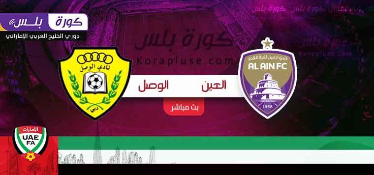 مباراة العين والوصل بث مباشر دوري الخليج العربي الإماراتي 06-03-2021