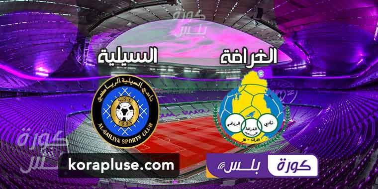 مباراة الغرافة والسيلية دوري نجوم قطر 26-10-2020