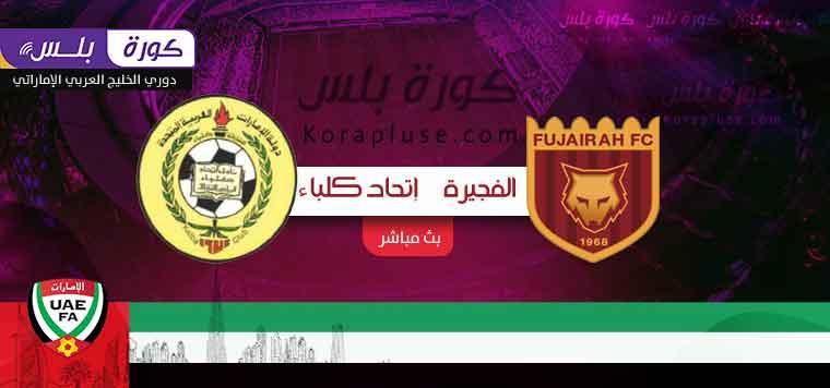 مباراة اتحاد كلباء والفجيرة بث مباشر دوري الخليج العربي الاماراتي 25-02-2021