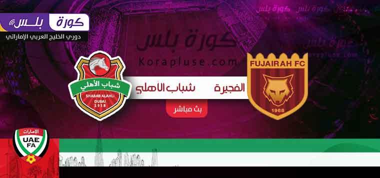مباراة شباب الاهلي دبي والفجيرة بث مباشر دوري الخليج العربي الاماراتي 02-04-2021