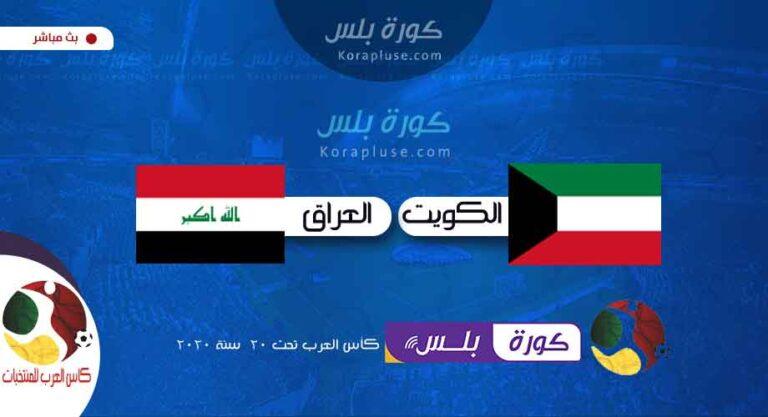 مشاهدة مباراة الكويت والعراق بث مباشر مباراة ودية 27-01-202
