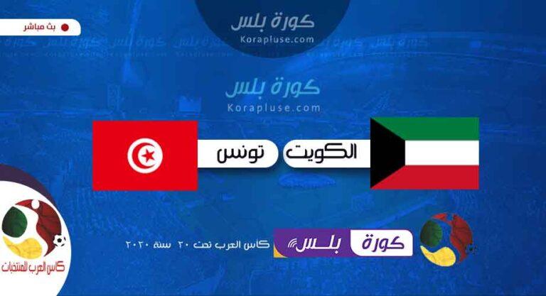 ملخص أهداف مباراة الكويت وتونس 1-1 كأس العرب تحت 20 سنة 23-02-2020