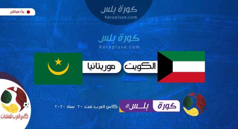 اهداف مباراة الكويت وموريتانيا كأس العرب تحت 20 سنة 17-02-2020