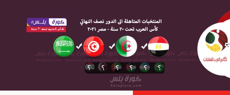 المنتخبات المتاهلة الى نصف نهائي كأس العرب للشباب تحت 20 سنة