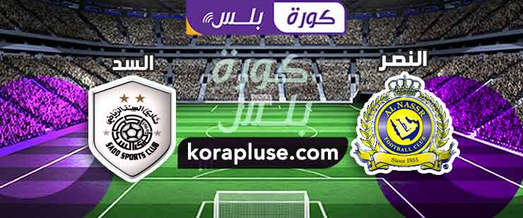 اهداف مباراة النصر والسد دوري أبطال آسيا 21-09-2020