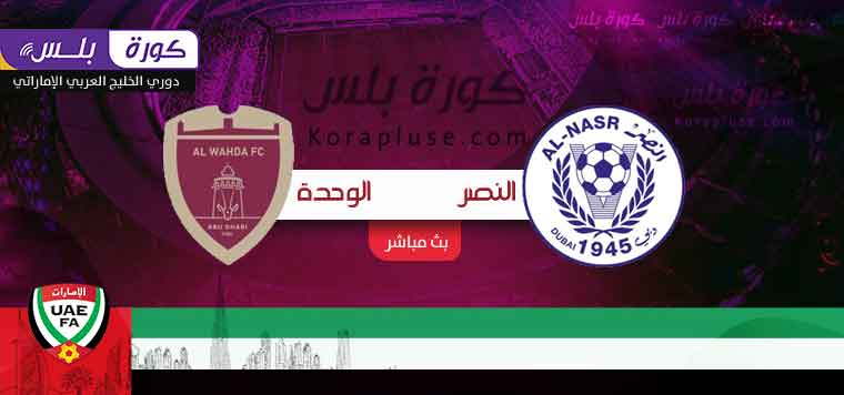 مباراة الوحدة والنصر بث مباشر الدوري الاماراتي