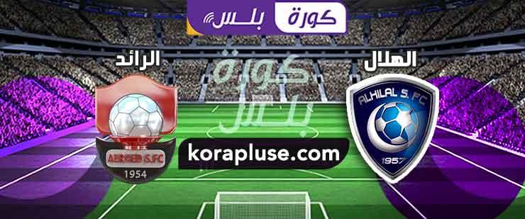 ملخص أهداف مباراة الهلال والرائد 3-1 الدوري السعودي الممتاز 05-02-2020