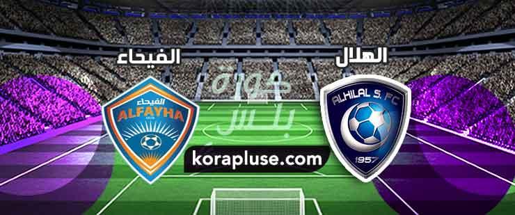 ملخص أهداف مباراة الهلال والفيحاء 1-0 الدوري السعودي الممتاز 13-02-2020