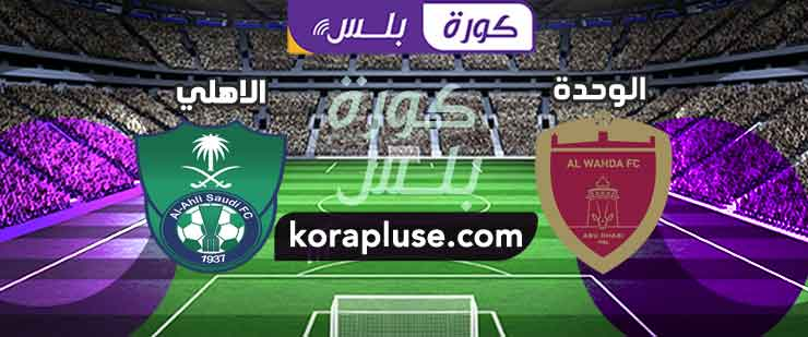 ملخص أهداف مباراة الوحدة والاهلي 1-1 تعليق عصام الشوالي دوري أبطال آسيا