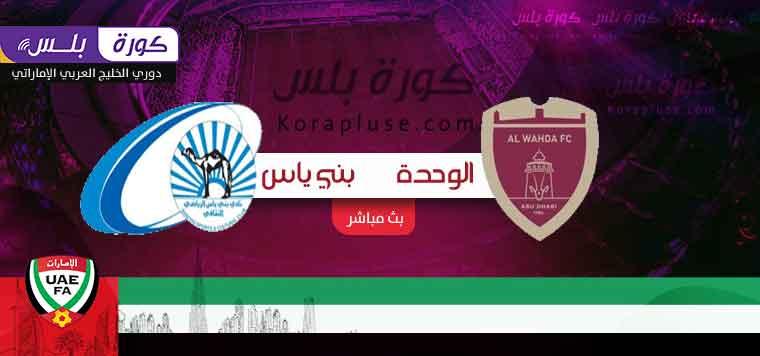 مباراة الوحدة وبني ياس بث مباشر الدوري الاماراتي 2021