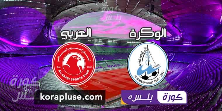أهداف مباراة الوكرة والعربي 0-1 كأس نجوم قطر 13-02-2020