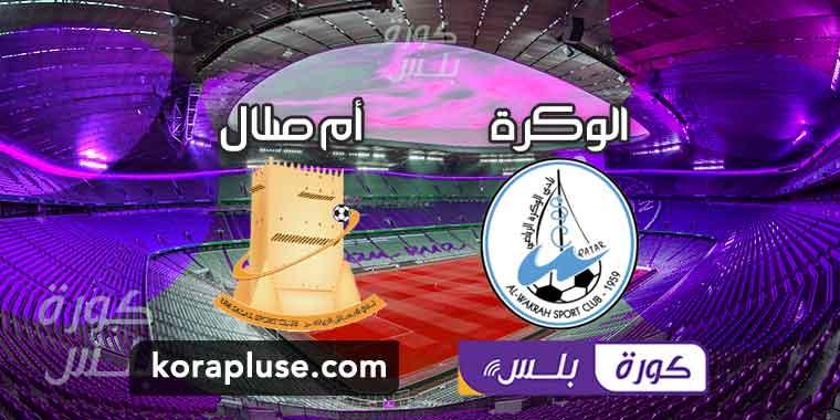 مباراة الوكرة وأم صلال بث مباشر دوري نجوم قطر 13-01-2021