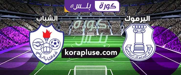 ملخص أهداف مباراة اليرموك والشباب 3-2 كأس الأمير الكويتي 23-02-2020