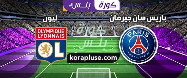 نتيجة مباراة باريس سان جيرمان وليون نصف نهائي كأس فرنسا 04-03-2020