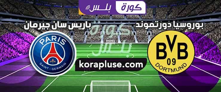ملخص اهداف مباراة باريس سان جيرمان وبوروسيا دورتموند دوري أبطال أوروبا 11-03-2020