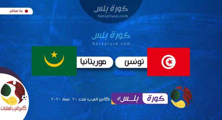 ملخص أهداف مباراة تونس وموريتانيا 1-0 كأس العرب تحت 20 سنة 20-02-2020