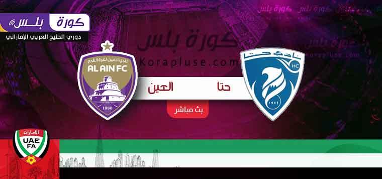 مباراة العين وحتا بث مباشر دوري الخليج العربي الاماراتي 2021