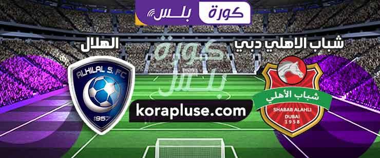 مخلص أهداف مباراة شباب الأهلي دبي والهلال السعودي 1-2 دوري أبطال آسيا 17-02-2020