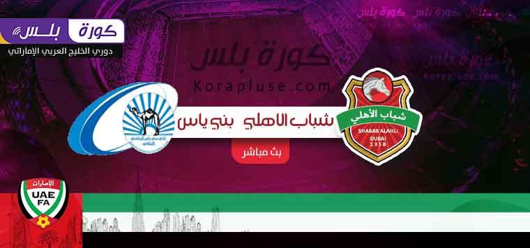 شباب الأهلي دبي يتعادل مع بني ياس في ذهاب دوري الخليج العربي الاماراتي