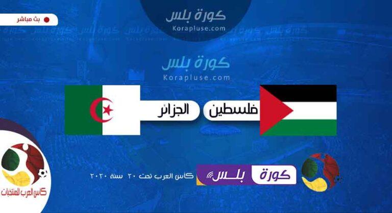 ملخص أهداف مباراة فلسطين والجزائر 0-1 كأس العرب تحت 20 سنة 21-02-2020