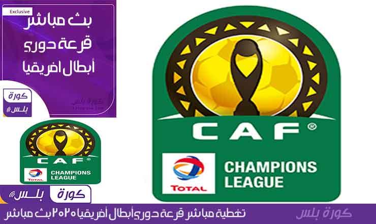 مشاهدة قرعة دوري أبطال أفريقيا 2021 دور المجموعات بث مباشر