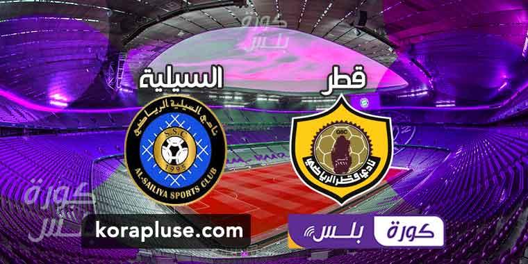 أهداف مباراة قطر والسيلية 0-1 دوري نجوم قطر 21-02-2020