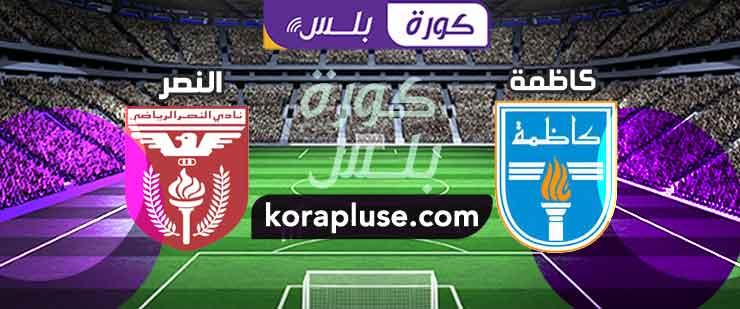 ملخص أهداف مباراة كاظمة والنصر 2-1 كأس الأمير الكويتي 20-02-2020