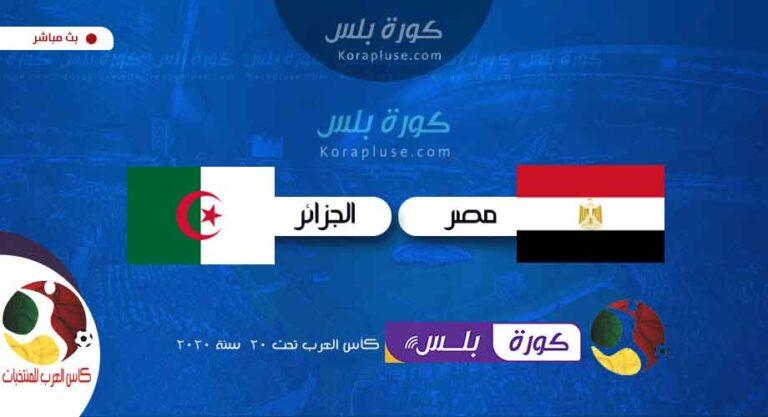 ملخص أهداف مباراة مصر والجزائر 4-1 كأس العرب تحت 20 سنة 18-02-2020