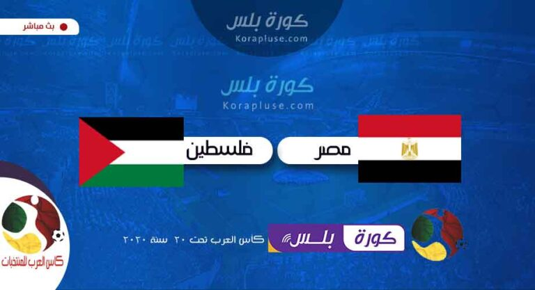 ملخص أهداف مباراة مصر وفلسطين 4-2 كأس العرب تحت 20 سنة 24-02-2020