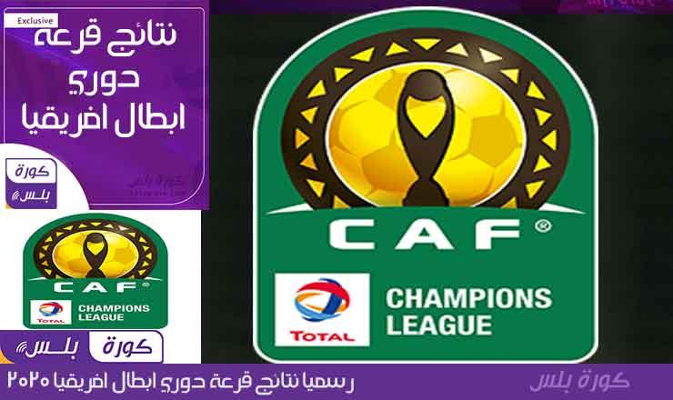 رسميا نتائج قرعة دوري أبطال أفريقيا دور المجموعات 2021