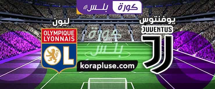 نتيجة مباراة يوفنتوس وليون دوري أبطال أوروبا 26-02-2020