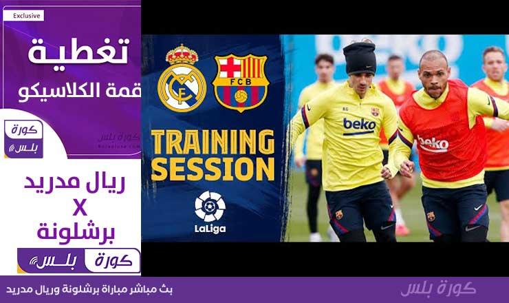 شاهد فيديو استعدادات فريق برشلونة في التدريب الأخير قبل مباراة الكلاسيكو