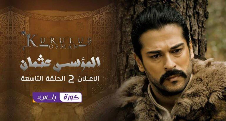 إعلان 2 الحلقة 9 المؤسس عثمان – الإعلان الثاني قيامة عثمان 9 مترجم للعربية