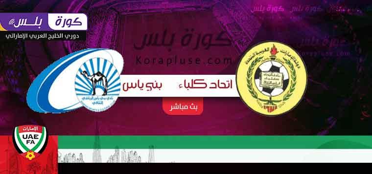 مباراة بني ياس وإتحاد كلباء بث مباشر دوري الخليج العربي الاماراتي