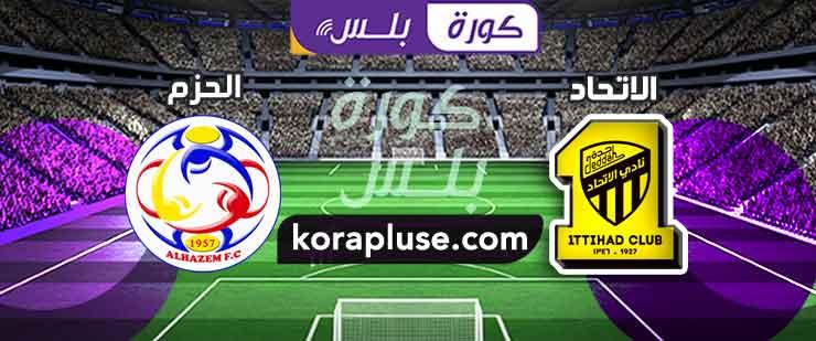 أهداف مباراة الاتحاد والحزم 1-1 تعليق فهد العتيبي الدوري السعودي 05-03-2020